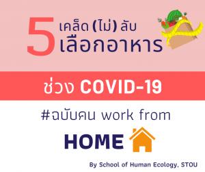 5 เคล็ด (ไม่) ลับ เลือกอาหารช่วง Covid-19 ฉบับ Work from home