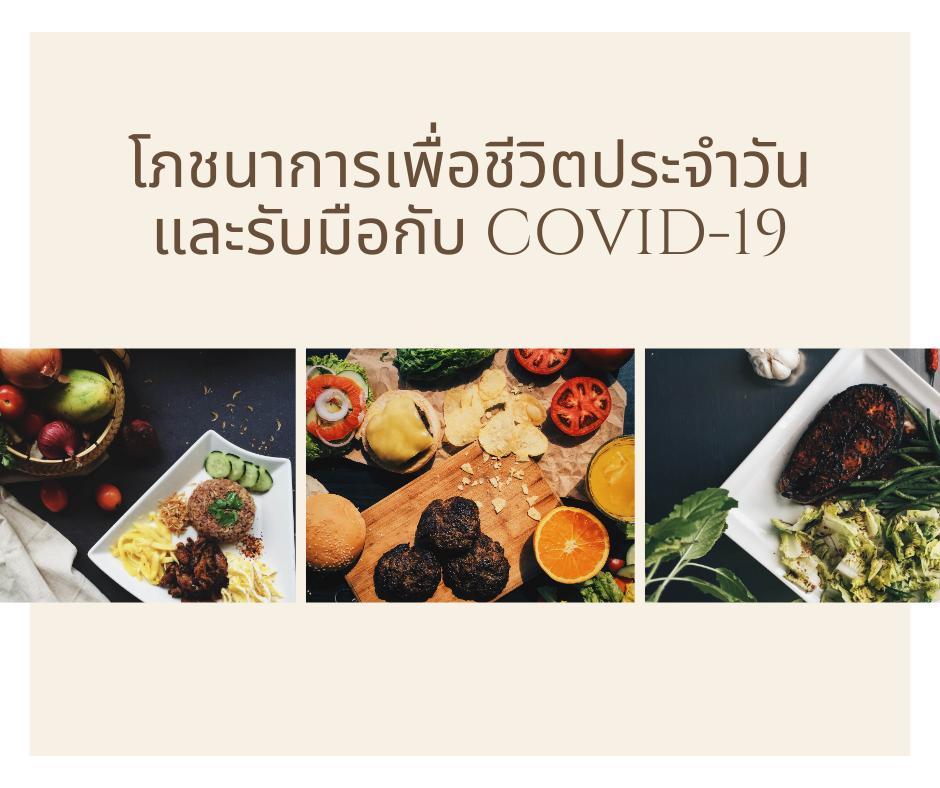 โภชนาการเพื่อชีวิตประจำวัน และรับมือกับ COVID-19