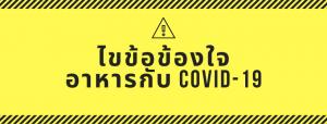 ไขข้อข้องใจ อาหารกับ COVID-19